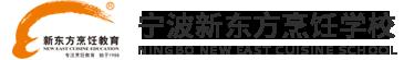 宁波新东方烹饪学校LOGO